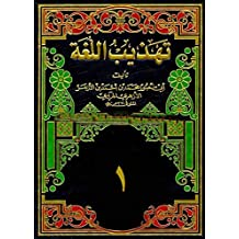 تهذيب اللغة الجزء الأول (Arabic Edition)