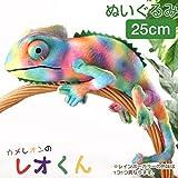 Camaleón realista Tipo muñeca de la felpa (Rainbow / 25 cm / 9,84 pulgadas)