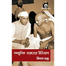Adhunik Bharater Itihash (Bengali) - History of Modern India