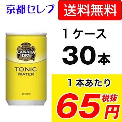 coca-cola-canada-dry-tonic-water-160ml-dosen-x30-vorhanden-46074
