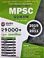 Lokseva 21000+ MPSC Prashnasanch 165+ Prashnapatrika 2019 to 2011