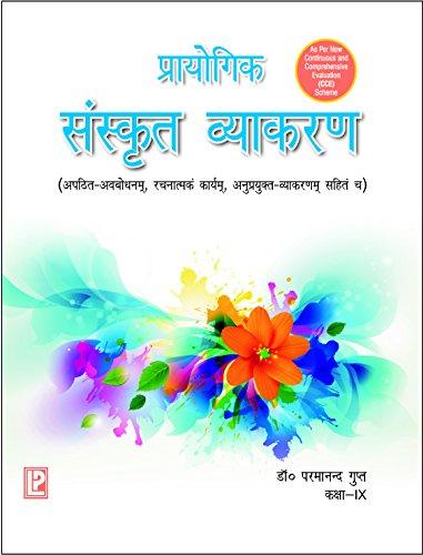 Hindi sanskrit pdf in vyakaran