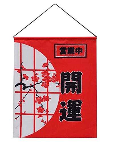 Arte de la bandera japonesa Sushi Shop restaurante decoración decoración japonesa Banderas # 13