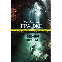Черная линия (Мировой детектив) (Russian Edition)