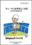 YanKen Taiheiyo Rakugaki (Japanese Edition)
