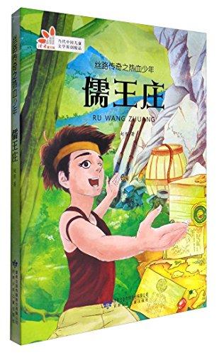 读者童文馆 丝路传奇之热血少年:儒王庄
