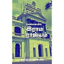 சென்னையில் 'இராம ராஜ்யம்'!: பேரறிஞர் அண்ணாவின் கட்டுரைகள் - தொகுதி பத்து (Tamil Edition)
