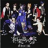 Vocalo Zanmai [Regular Edition]