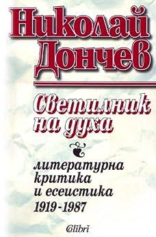 Светилник на духа - Svetilnik na duha (Български) (English Edition) di [- Николай Дончев, Nikolay Donchev]