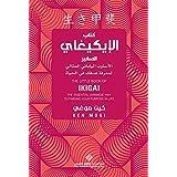 كتاب الايكيغاي الصغير: الاسلوب الياباني المثالي لمعرفة هدفك في الحياة