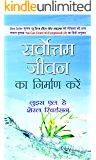 Sarvottam Jeevan Ka Nirman Karen (Hindi)
