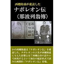 saigoutakamorigaaidokusitanaporeonden (Japanese Edition)