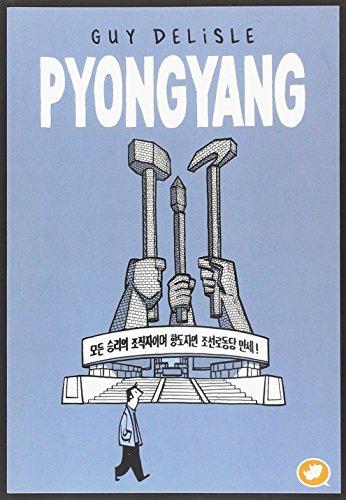 Pyongyang (Novela Gráfica) por Guy Delisle