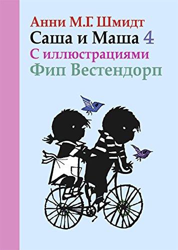 Саша и Маша 4 (Russian Edition)
