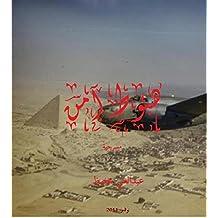 هبوط آمن (Arabic Edition)