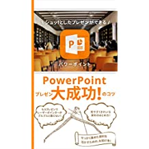 PowerPoint: Tips for great presentation (Japanese Edition)