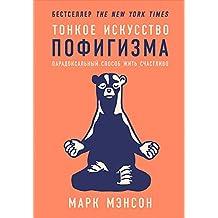 Тонкое искусство пофигизма: Парадоксальный способ жить счастливо (Russian Edition)