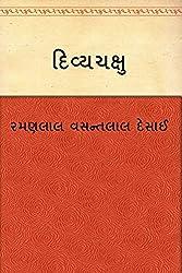 DIVYACHAKSHU  (Gujarati)