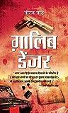 #7: Ghalib Danger (Hindi Edition)
