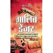 Ghalib Danger (Hindi Edition)