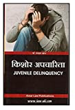 Amar Law Publication's Juvenile Delinquency for LL.M in Hindi by Dr. Farhat Khan (1st Ed. Jan. 2015)