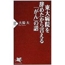 東大病院を辞めたから言える「がん」の話 PHP新書 (Japanese Edition)