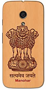 Aakrti Back cover With Government of India Logo Printed For Smart Phone Model : LG G2 Mini .Name Manohar (Wins Over Mind ) replaced with Your desired Name