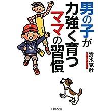 男の子が力強く育つママの習慣 (PHP文庫) (Japanese Edition)