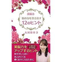 binouryoku nounochikarawohikidasu12nohinto: ichinichigofundedekirubinouryokuwoappusuruhinto siawasegaippaiafuretekagayakujibunninarutameni (Japanese Edition)