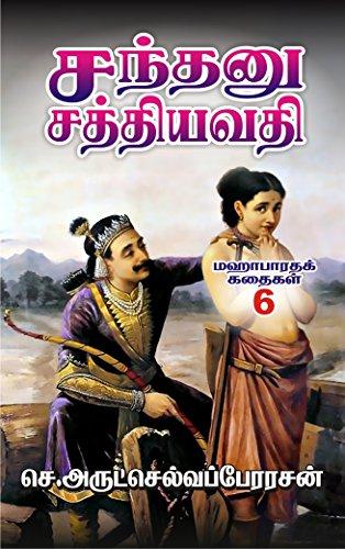 சந்தனு சத்தியவதி