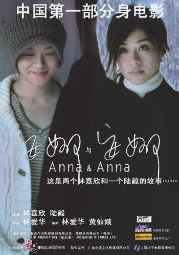 Anna y Anna Póster de película chino 27x 40en-69cm x 102cm suave Huang Kar Yan Lam Yi Lu