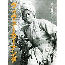 Vivekananda (Japanese Edition)
