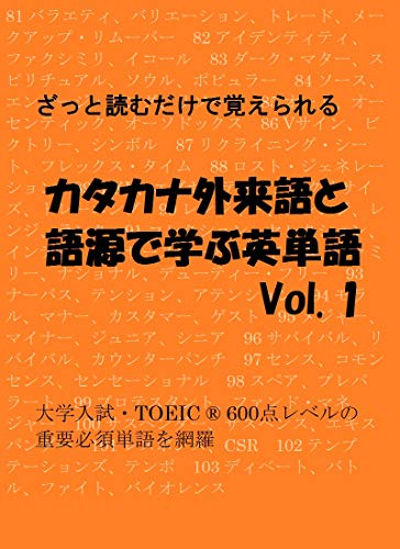Learn English Vocabulary from Japanese Katakana and Etymology Vol One: Easiest Way for Japanese Learners of English for College Exams (Japanese Edition)