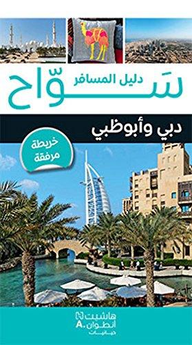 Un grand week-end à Dubaï et Abu Dhabi (1Plan détachable)
