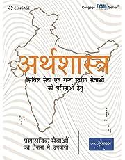 Arthashastra Civil Sewa evam Rajya Stariya Sewaon ki Pariks