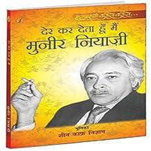 Der kar deta hoon main_HB (1) (Hindi Edition)