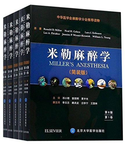 米勒麻醉学(第8版 套装1-5卷)