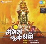 #7: Abhang Tukayache-lata Mangeshka