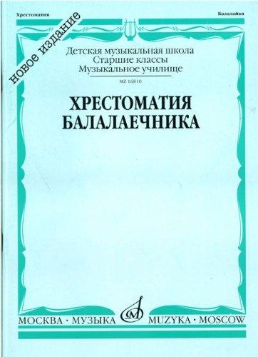 Music reader for balalaika. Music school senior classes. (Sheet music for balalaika) (Musiknoten)