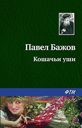 Кошачьи уши (Russian Edition)