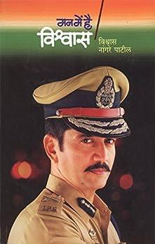 Mann Mein Hain Vishwas (Marathi Edition) by [NangrePatil, Vishwas]