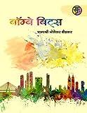 बॉम्बे बिट्स: Bombay Beats (Marathi Edition)