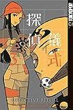 Detective Ritual - Tantei Gishiki 03