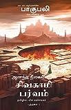 Sivagami Parvam Bahubali Puthagam 1: The Rise Of Sivagami Tamil