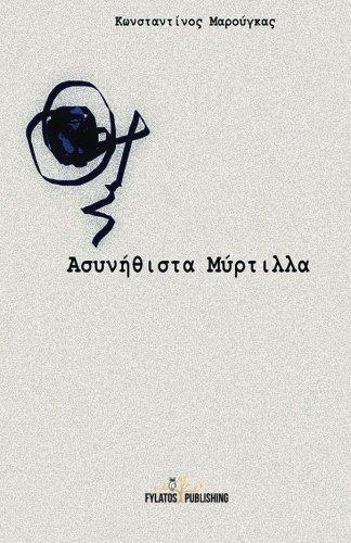 Asynhthista Myrtilla por Mr Konstantinos Marougkas