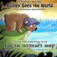 Bosley Sees the World: A Dual Language Book in Russian and English: Volume 1 (The Adventures of Bosley Bear)