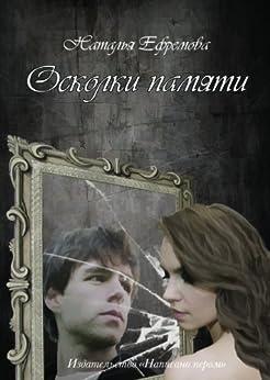 Осколки Памяти von [Ефремова, Наталья]