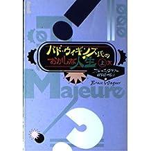 バド・ウィギンズ氏のおかしな人生〈上〉 (扶桑社エンターテイメント)