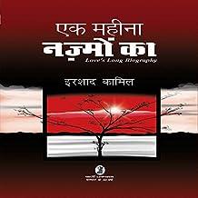 EK Mahina Nazmon Kaa (Hindi Edition)