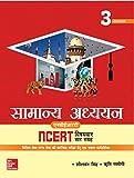 #7: Samanya Adhyayan NCERT Vishayvar Sar Sangrah:  Civil Seva evam Rajya Civil Seva Prarambhik Pariksha